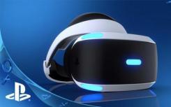 索尼PlayStation VR将于10月全球上市售价399美元