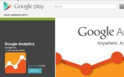使用Google Analytics分析衡量网站投资回报率的三个秘诀