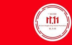 京东光棍节的结果创造了新的11天销售记录