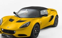 Lotus Elise 20周年纪念版揭晓售价39,900英镑起